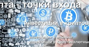 Крипта — точки входа. Инвестиции в криптовалюты.