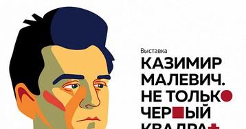 Выставка «Казимир Малевич. Не только «Черный квадрат»