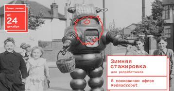 Зимняя стажировка для мобильных разработчиков в Redmadrobot