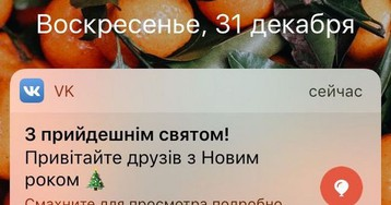 """""""ВКонтакте"""" поздравил россиян с Новым годом на украинском языке: сеть возмущается"""