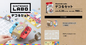 In case you were wondering whether you can actually buy the Official Nintendo Tape and Stickers seen