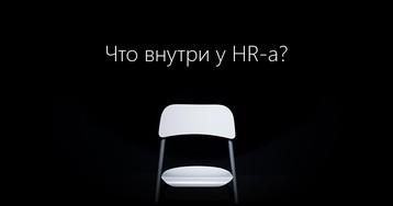 Что внутри у HR-а? (Анатомии не будет)