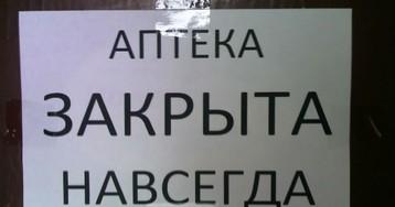 Новый закон грозит закрытием половине аптек в России