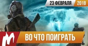 Видео   Во что поиграть на этой неделе. 23 февраля 2018 года (METAL GEAR SURVIVE, Age of Empires, SYMMETRY)
