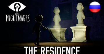 Видео | Little Nightmares. Трейлер The Residence