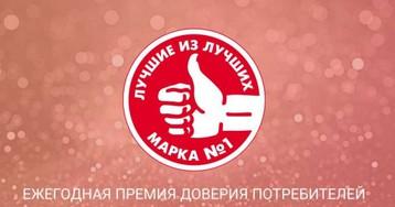 НТВ покажет церемонию награждения премии «Марка № 1 в России»