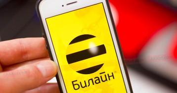 «Билайн» предлагает своим абонентам выиграть 10 000 рублей или новенький iPhone 8