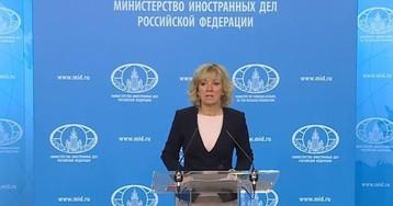 "Захарова опровергла существование химоружия под названием ""Новичок"""