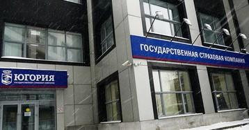 Единственный претендент передумал участвовать в приватизации страховщика «Югория»