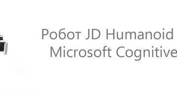 [Перевод] Робот JD Humanoid и службы Microsoft Cognitive Services