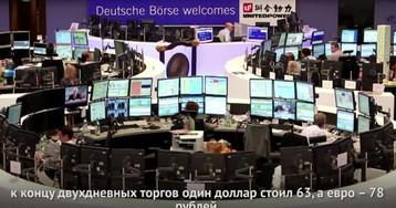 Обвал рубля – только первое следствие новых санкций США