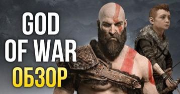 Видео | Обзор God of War (2018). Нужен ли нам такой бог войны?
