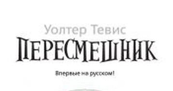 Уолтер Тевис «Пересмешник»