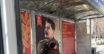 Сталин прилетел