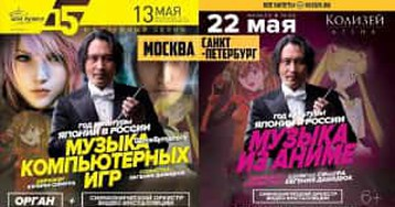 В Москве и в Питере пройдут тематические симфонические концерты под управлением японского маэстро Кеничи Симуры
