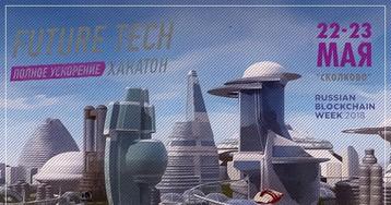 Хакатон FutureTech-2: разработчикам бросили дерзкий вызов
