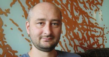 Почему не убили Аркадия Бабченко?