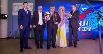 Определены лауреаты бизнес-премии «Лучшие в России-2017 /Best.ru»