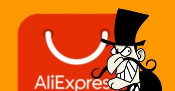 Полный беспредел: AliExpress начал дважды списывать деньги за все покупки
