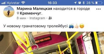 Фотофакт: дружина мера проїхалася гранатовим тролейбусом