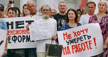Названы 12 регионов, публично не поддержавших пенсионную реформу