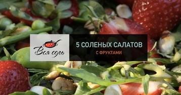 5 соленых салатов с фруктами