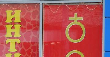 Сотрудник секс-шопа рассказал о пикантной работе