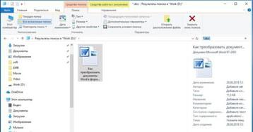 Как в Windows 10 быстро найти нужные данные на диске