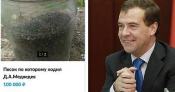 На Камчатке продают песок, по которому ходил Дмитрий Медведев