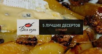 5 лучших десертов с грушей