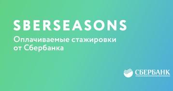 Sberseasons: как я провел это лето