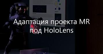 Адаптация проекта MR под HoloLens