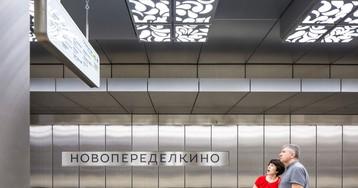 Новые станции метро