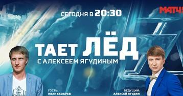 Иван Скобрев в гостях у программы «Тает лед» на «Матч ТВ»: «То, что я употреблял допинг, – маразм!»