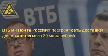 ВТБ и «Почта России» потратят по 10 млрд рублей на логистику для e-commerce