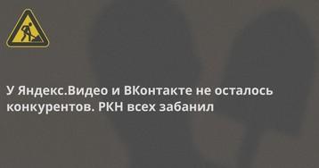 Путину доложили, что РКН забанил главных конкурентов Яндекс.Видео и ВКонтакте