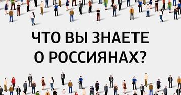 Что вы знаете о россиянах?