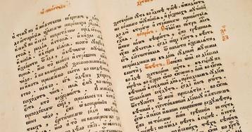 Кого наРуси называли «лохами» и«лахудрами»?