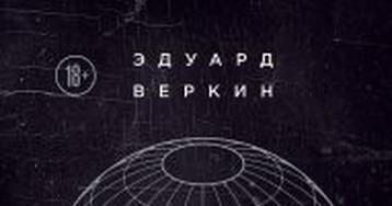 Эдуард Веркин «Остров Сахалин». Постапокалиптическое путешествие со слабым привкусом надежды
