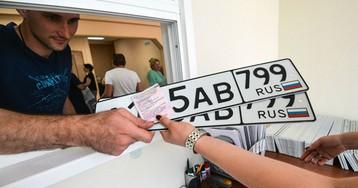 Прощай, бумага. Как изменились правила регистрации автомобилей в России