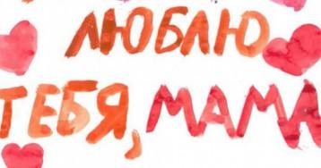 Юбилейный День матери в России. Как его отметить?