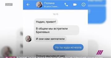 Как госпропагандист Брилёв стрингера «Дождя» перекупил