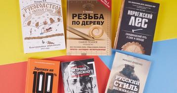 6 книг о зиме и экстриме, которые могут стать хорошим подарком