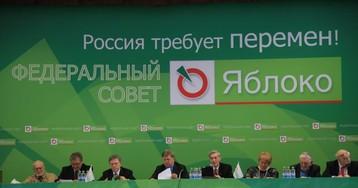 """""""Яблоко"""" дошло до реформы"""