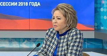 Матвиенко попросила не называть чиновников дебилами