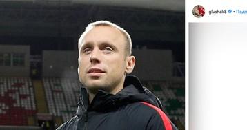Глушакова обвинили в избиении своей жены