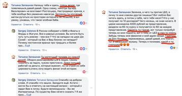 Татьяна Запашная: «Сволочь, в глаз плюну»!