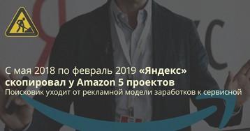 «Яндекс» скопировал у Amazon «всё», сегодня собственные сериалы, а в прошлом колонку, подписку «Яндекс плюс», онлайн-магазин и «Облако»
