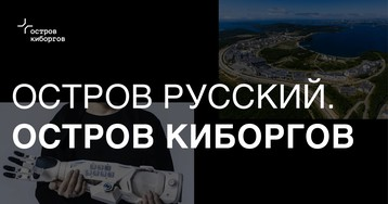 [Из песочницы] Кто заселит землю киборгов? О будущем статусе острова Русский рассказал директор по развитию компании «Моторика»
