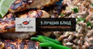 5 лучших блюд с куриными грудками